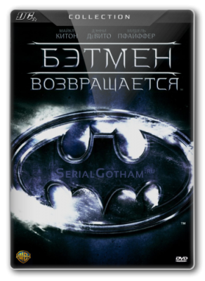 Бэтмен возвращается / Batman Returns (1992)