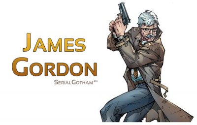 Джеймс Гордон (James Gordon)